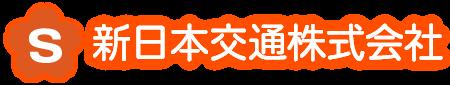 新日本交通株式会社ロゴ-白