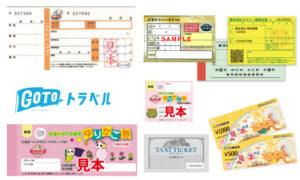 タクシーチケット・商品券